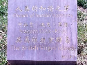 Dream Of Human Harmony Plynth